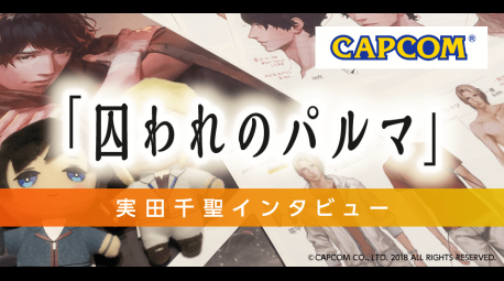 The case study with CAPCOM CO., LTD. was released.